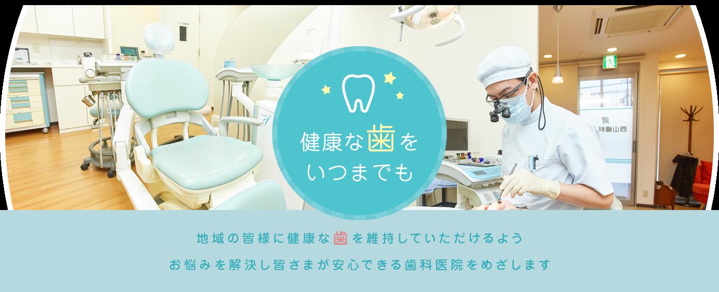 健康な歯をいつまでも。地域の皆様に健康な歯を維持していただけるよう、お悩みを解決し皆さまが安心できる歯科医院をめざします。